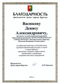 СКАН-03