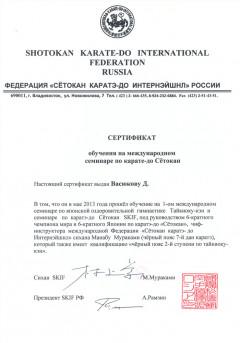 СКАН - 24