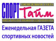 Еженедельная газета «Спорт-тайм»