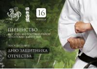 """Первенство МАУ """"СШ"""" МО Братский район"""